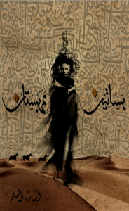 تحميل كتاب رواية بساتين عربستان - أسامة المسلم لـِ: أسامة المسلم