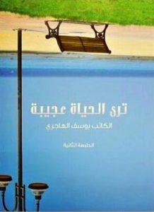 تحميل كتاب كتاب ترى الحياة عجيبة - يوسف الهاجري لـِ: يوسف الهاجري