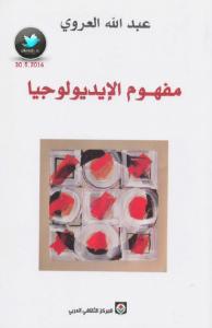 تحميل كتاب كتاب مفهوم الإيديولوجيا - عبد الله العروي لـِ: عبد الله العروي