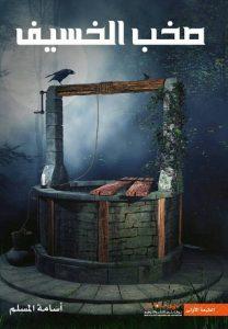 تحميل كتاب كتاب صخب الخسيف - أسامة المسلم لـِ: أسامة المسلم
