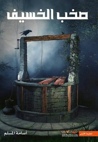 صورة كتاب صخب الخسيف – أسامة المسلم