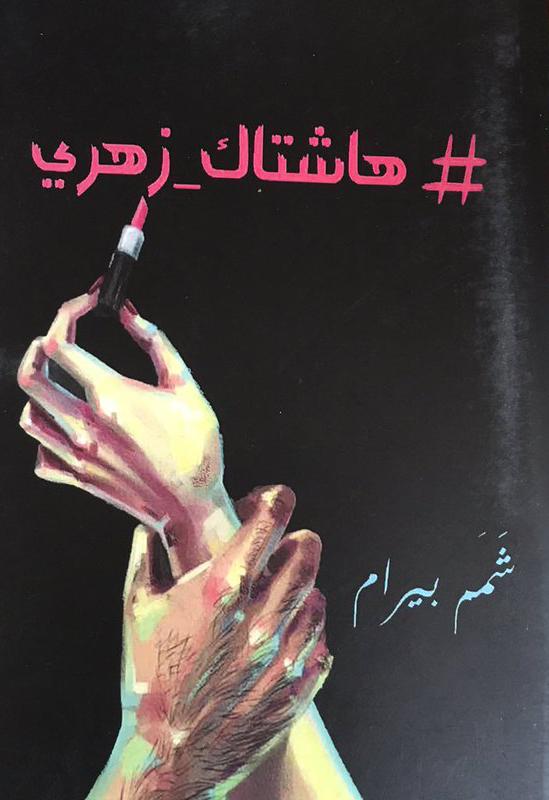 صورة كتاب هاشتاك زهري – شمم بيرام