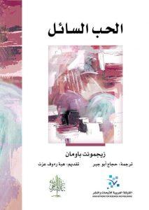 تحميل كتاب كتاب الحب السائل - زيجمونت باومان لـِ: زيجمونت باومان