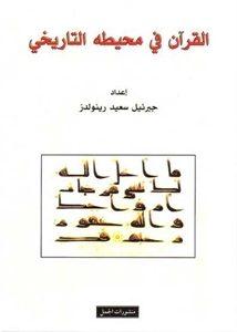 تحميل كتاب كتاب القرآن في محيطه التاريخي - جبرئيل سعيد رينولدز لـِ: جبرئيل سعيد رينولدز