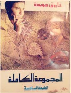 تحميل كتاب المجموعة الكاملة - فاروق جويدة لـِ: فاروق جويدة