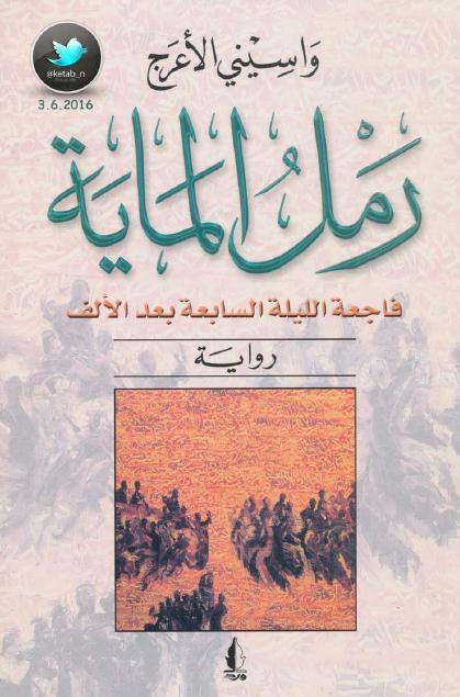 صورة رواية رمل الماية (فاجعة الليلة السابعة بعد الألف) – واسيني الأعرج