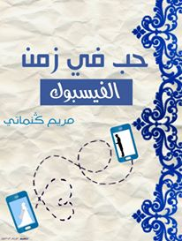 تحميل كتاب رواية حب في زمن الفيس بوك - مريم كنماتى لـِ: مريم كنماتى
