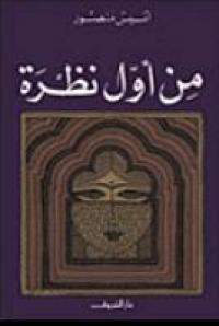 صورة كتاب من أول نظرة – أنيس منصور