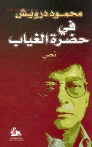 تحميل كتاب كتاب في حضرة الغياب - محمود درويش لـِ: محمود درويش