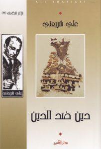 تحميل كتاب كتاب دين ضد الدين - علي شريعتي لـِ: علي شريعتي