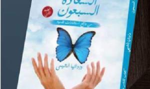 تحميل كتاب كتاب قواعد السعادة السبعون - داليا الشيمي لـِ: داليا الشيمي