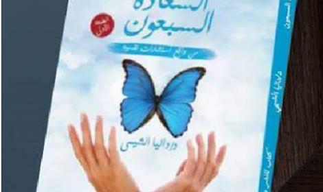 صورة كتاب قواعد السعادة السبعون – داليا الشيمي