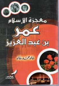 تحميل كتاب كتاب بين يدي عمر - خالد محمد خالد لـِ: خالد محمد خالد