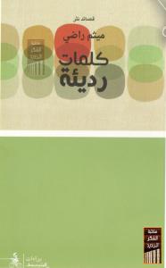 تحميل كتاب كتاب كلمات رديئة - ميثم راضي لـِ: ميثم راضي