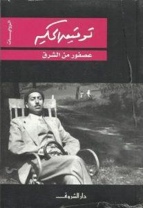 تحميل كتاب رواية عصفور من الشرق - توفيق الحكيم لـِ: توفيق الحكيم