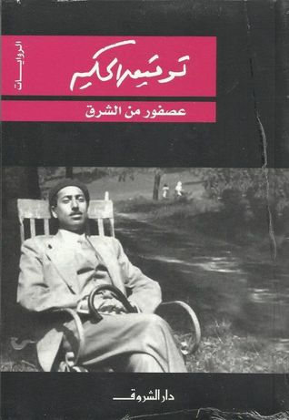 صورة رواية عصفور من الشرق – توفيق الحكيم