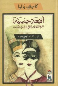 تحميل كتاب كتاب أقنعة جنسية - كاميلي ياليا لـِ: كاميلي ياليا