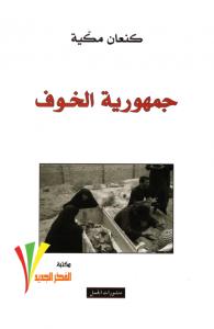 تحميل كتاب كتاب جمهورية الخوف - كنعان مكية لـِ: كنعان مكية