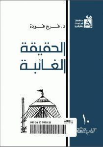 تحميل كتاب كتاب الحقيقة الغائبة - فرج فودة لـِ: فرج فودة