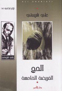 تحميل كتاب كتاب الفريضة الخامسة - علي شريعتي لـِ: علي شريعتي