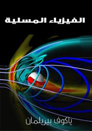 تحميل كتاب كتاب الفيزياء المسلية - ياكوف بيريلمان لـِ: ياكوف بيريلمان