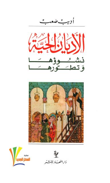 صورة كتاب الأديان الحية (نشوؤها وتطورها) – أديب صعب