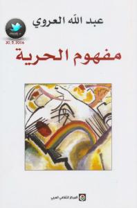 تحميل كتاب كتاب مفهوم الحرية - عبد الله العروي لـِ: عبد الله العروي