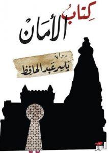 تحميل كتاب رواية كتاب الأمان - ياسر عبد الحافظ لـِ: ياسر عبد الحافظ