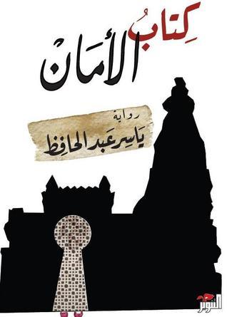 صورة رواية كتاب الأمان – ياسر عبد الحافظ