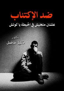 تحميل كتاب كتاب ضد الإكتئاب - خليل فاضل لـِ: خليل فاضل