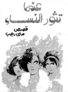 تحميل كتاب كتاب عندما تثور النساء - منى رجب لـِ: منى رجب
