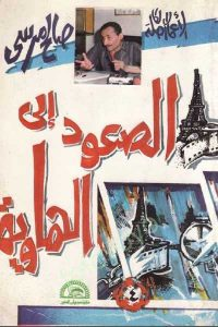 تحميل كتاب رواية الصعود إلى الهاوية - صالح مرسي لـِ: صالح مرسي