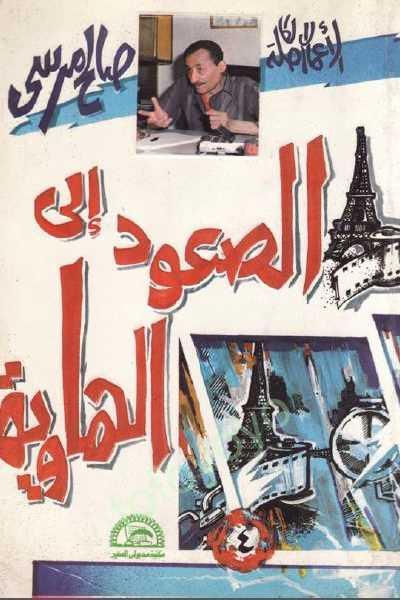 صورة رواية الصعود إلى الهاوية – صالح مرسي