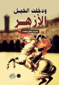 تحميل كتاب كتاب ودخلت الخيل الأزهر - محمد جلال كشك لـِ: محمد جلال كشك