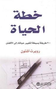تحميل كتاب كتاب خطة الحياة (700 طريقة بسيطة لتغير حياتك إلى الافضل) - روبرت آشتون لـِ: روبرت آشتون