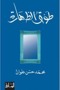 تحميل كتاب رواية طوق الطهارة - محمد حسن علوان لـِ: محمد حسن علوان