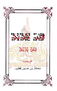 تحميل كتاب كتاب قلب جديد لمن يريد - محمد حسين يعقوب لـِ: محمد حسين يعقوب