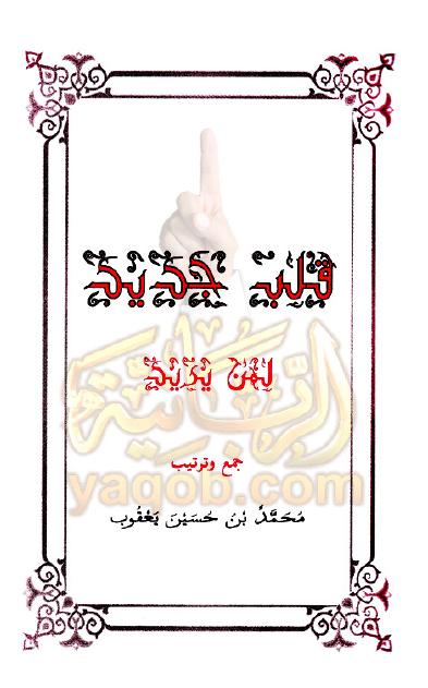 صورة كتاب قلب جديد لمن يريد – محمد حسين يعقوب