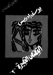 تحميل كتاب الأعمال الكاملة (القصص القصيرة) الجزء الثاني - يوسف إدريس لـِ: يوسف إدريس