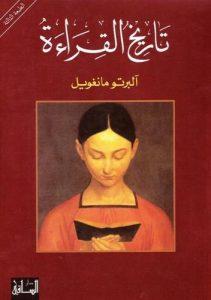 تحميل كتاب كتاب تاريخ القراءة - ألبرتو مانغويل لـِ: ألبرتو مانغويل