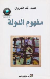 تحميل كتاب كتاب مفهوم الدولة - عبد الله العروي لـِ: عبد الله العروي