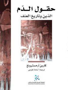 تحميل كتاب كتاب حقول الدم (الدين وتاريخ العنف) - كارين آرمسترونج للمؤلف: كارين آرمسترونج