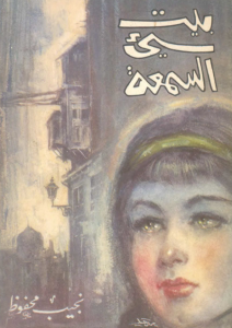 تحميل كتاب كتاب بيت سيء السمعة - نجيب محفوظ لـِ: نجيب محفوظ