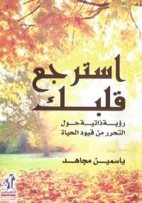 تحميل كتاب كتاب استرجع قلبك - ياسمين مجاهد لـِ: ياسمين مجاهد