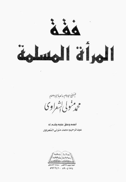 صورة كتاب فقه المرأة المسلمة – محمد متولي الشعراوي