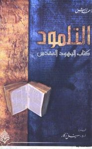 تحميل كتاب كتاب التلمود (كتاب اليهود المقدس) - أحمد ايبش لـِ: أحمد ايبش