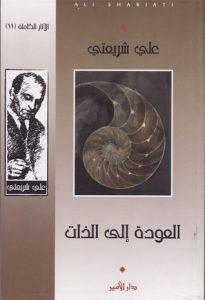 تحميل كتاب كتاب العودة إلى الذات - علي شريعتي لـِ: علي شريعتي