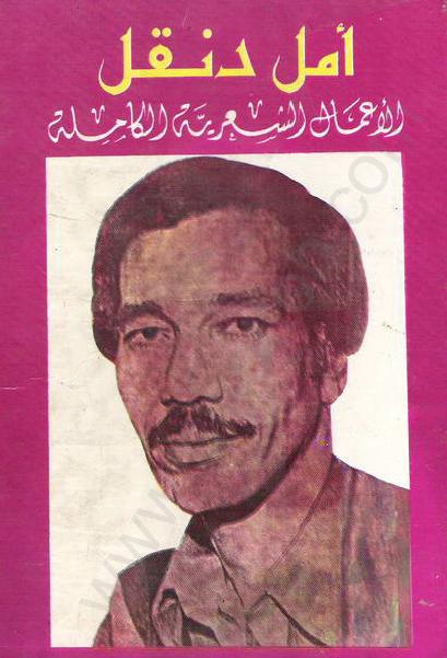 Photo of الأعمال الشعرية الكاملة – أمل دنقل