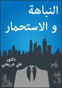 تحميل كتاب كتاب النباهة والإستحمار - علي شريعتي لـِ: علي شريعتي