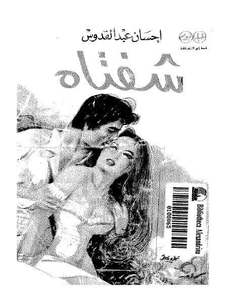 صورة كتاب شفتاه – إحسان عبد القدوس